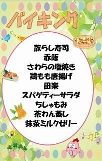 バイキングメニュー表.jpg