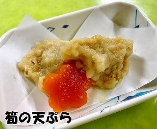 筍の天ぷらペイント1 (1).jpg