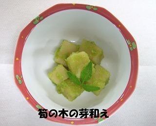 筍の天ぷらペイント1 (2).jpg